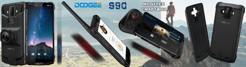 DOOGEE S90 – IP68/IP69 МОДУЛЕН СМАРТФОН