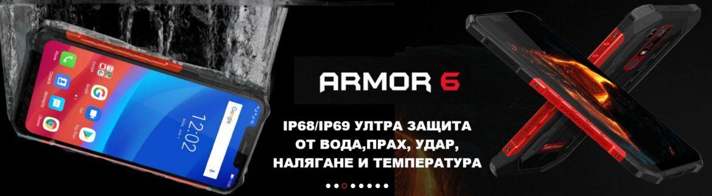 ULEFONE ARMOR 6 – НАЙ-ДОБРИЯТ ЗДРАВ СМАРТФОН ЗА 2019 г.